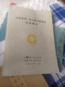 山西省第三次全国文物普查培训教材