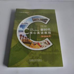 新时代核心英语教程 ·综合英语.1