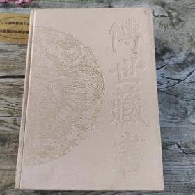 传世藏书 史库 资治通鉴1