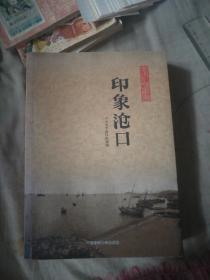 印象沧口(青岛)