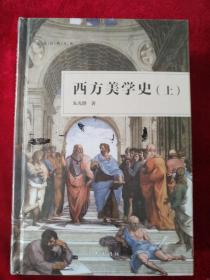 (0918      91)西方美学史 上下  (作家经典文库)    书品如图