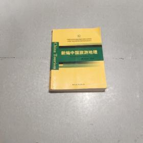 新编中国旅游地理
