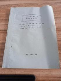 徐淮地区农业综合发展问题讨论会资料