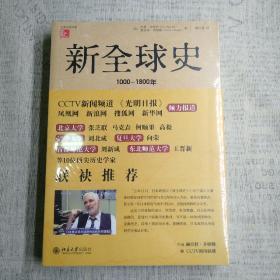 新全球史(第五版):文明的传承与交流(1000—1800年)