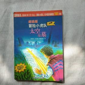 超级版冒险小虎队 太空陵墓(无解密卡)