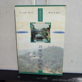 名家笔下的南京——可爱的南京丛书
