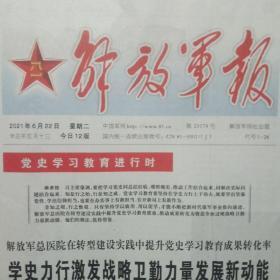 邮局速发解放军报纸2021年6月22日