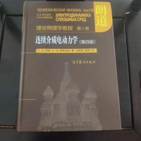 连续介质电动力学(第四版)