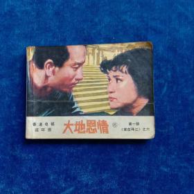 香港电视连环图   大地恩情 ⑥   第一部《家在珠江》之六