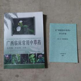 广西临床常用中草药+学习手册