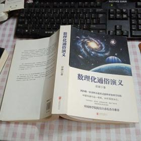 数理化通俗演义(作者签名本)