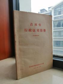 中国各省市政区系列------(吉林省行政区划简册)---文革版---虒人荣誉珍藏