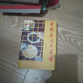中国南北名菜谱 第三版 精装本