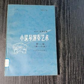 小提琴演奏艺术(第一分册 一般技巧部分、第二分册 应用技巧部分)二本合售