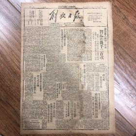 1945年7月3日【解放日报】八路军作战二百余次,延安大学学习论联合政府,村落战