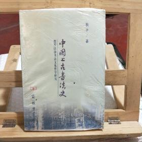 中国上古书法史:魏晋以前书法文化哲学研究