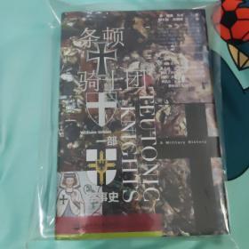甲骨文丛书·条顿骑士团 特装