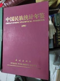 中国民族统计年鉴1997