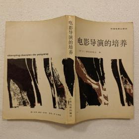 电影导演的培养(32开)平装本,1987年一版一印