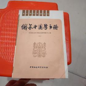 俄苏中国学手册