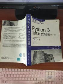 Python 3程序开发指南(第二版)【第2版】