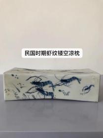 民国时期虾纹镂空凉枕