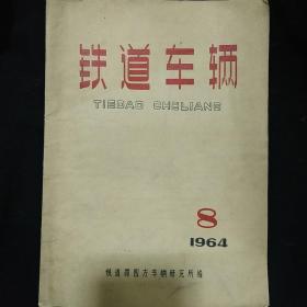 《铁道车辆》1964年 第8期 铁道部四方车辆研究所 稀见刊物 私藏 书品如图