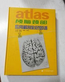 颅脑颈部应用解剖彩色图谱