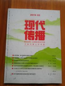 现代传播   中国传媒大学学报 2019年第3期(第41卷  总第272期)月刊