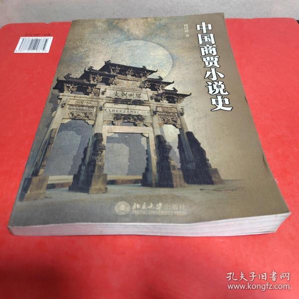 中国商贾小说史