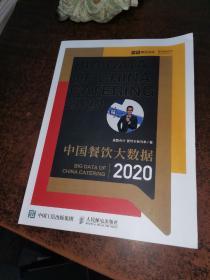 中国餐饮大数据2020尊享版