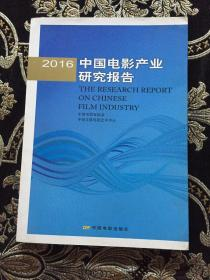 2016中国电影产业研究报告