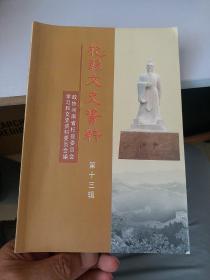 杞县文史资料 第十三辑
