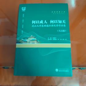 何以成人何以知天:武汉大学基础通识课优秀作品集(人文卷)