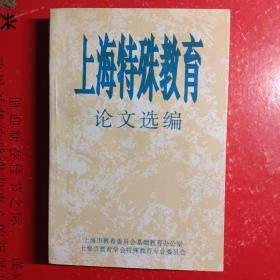 上海特殊教育,论文选编