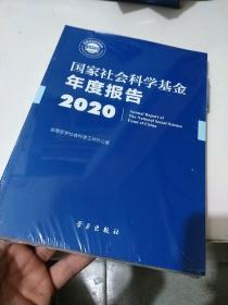 国家社会科学基金年度报告(附U盘2020)