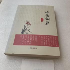 江南词草(作者签赠本)