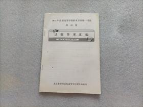 2014年普通高等学校招生全国统一考试(北京卷)试题答案汇编