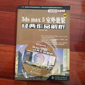 (含光盘)3ds max 5室外效果经典作品解析