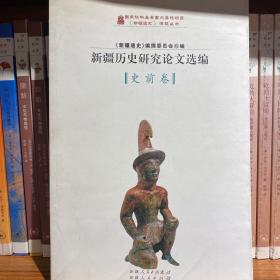新疆历史研究论文选编.史前卷