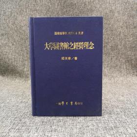 臺灣學生書局版 楊美華《大學圖書館之經營理念》(精裝)