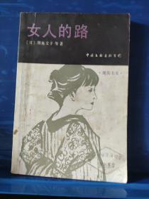 日本文学流派代表作丛书----女人的路