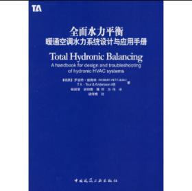 全面水力平衡:暖通空调水力系统设计与应用手册