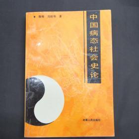 中国病态社会史论