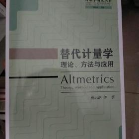 替代计量学:理论、方法与应用