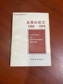发展的型式1950-1970