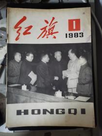 红旗(1983年第1-24期缺第15期)23本合售