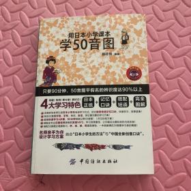 用日本小学课本学50音图