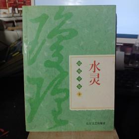 琼瑶全集(9):水灵