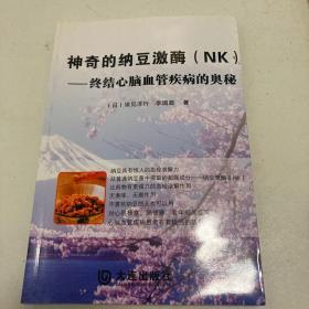 神奇的纳豆激酶(NK)